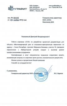 """ООО """"ГРАФИТ"""""""