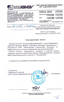 """ОАО """"Лужский абразивный завод"""""""