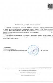 """ООО """"БАУМИТ СТРОИТЕЛЬНЫЕ МАТЕРИАЛЫ"""""""